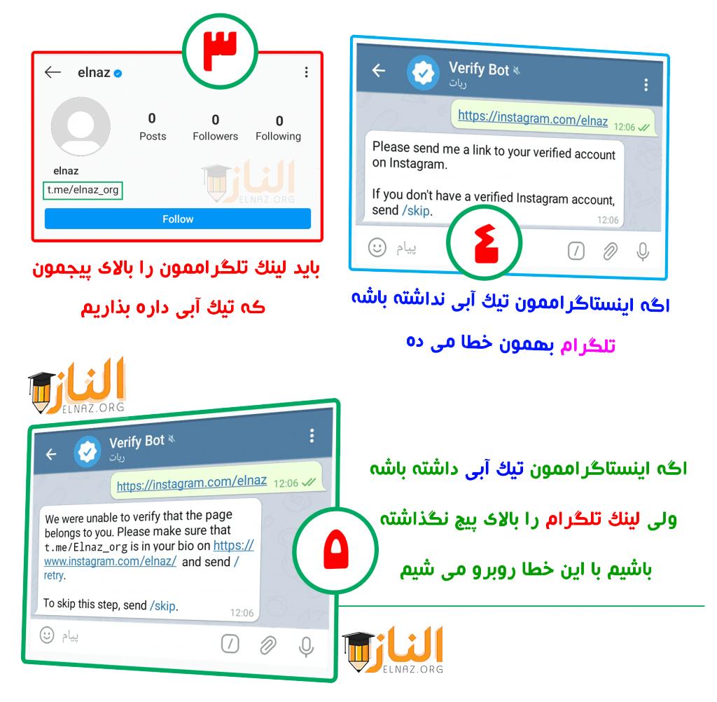 آموزش نشان تایید شده تلگرام