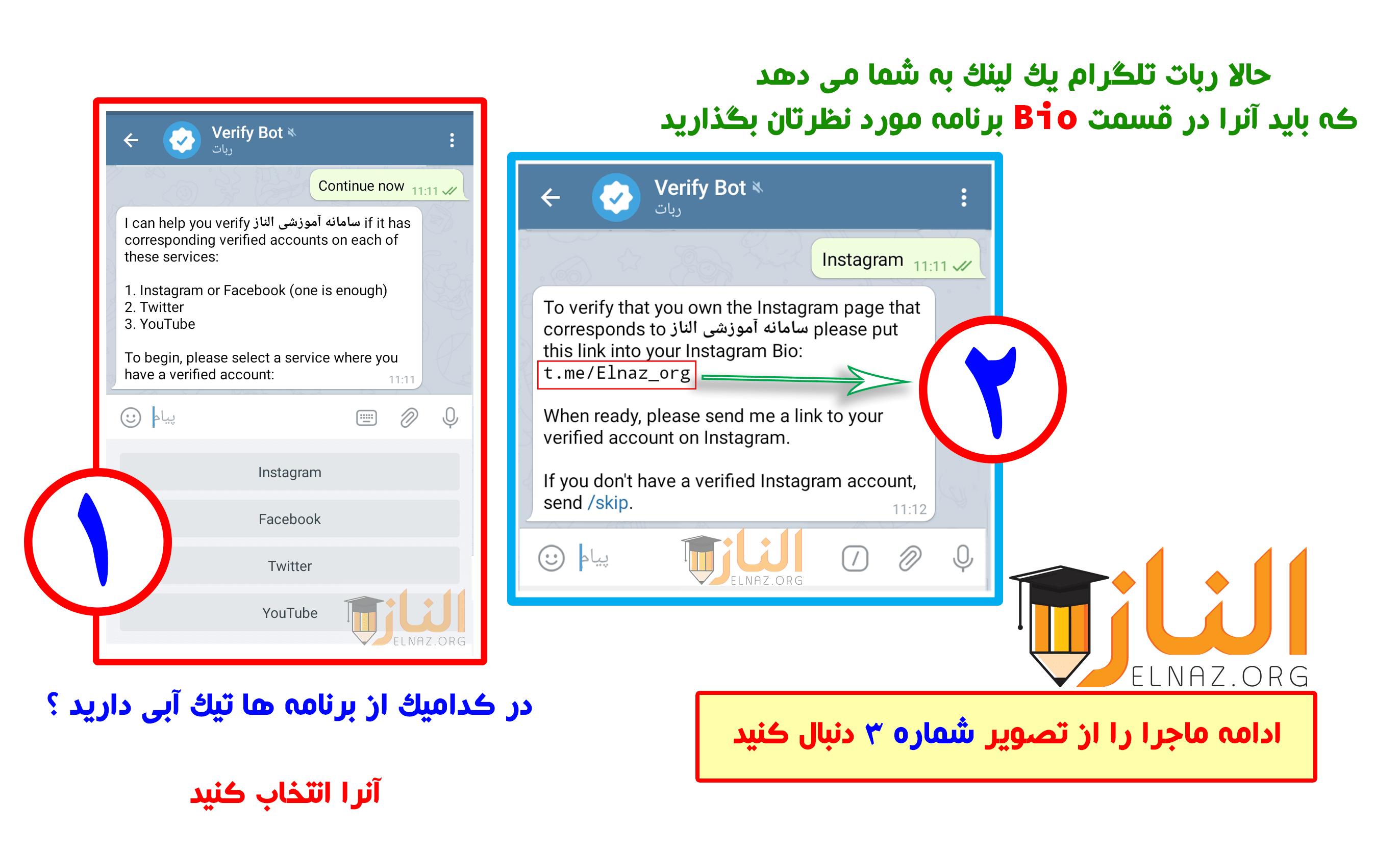 آموزش تیک ابی و نشان تایید شده تلگرام