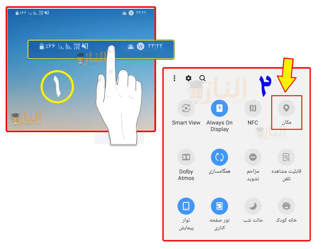 فعال کردن GPS گوشی