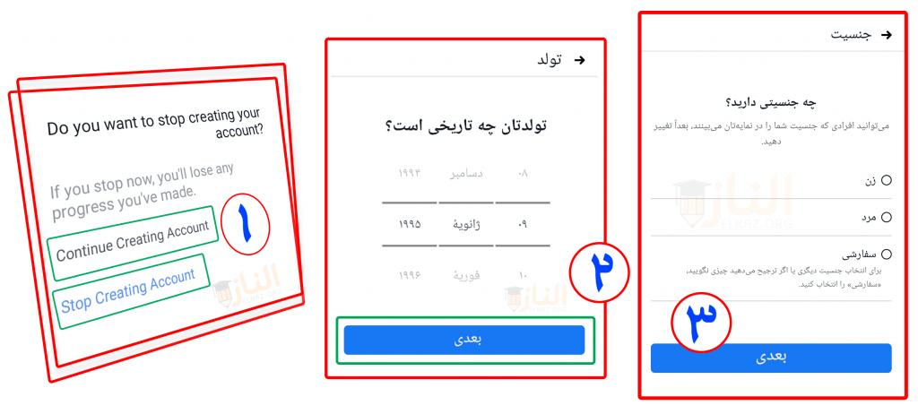 ساخت حساب فیسبوک