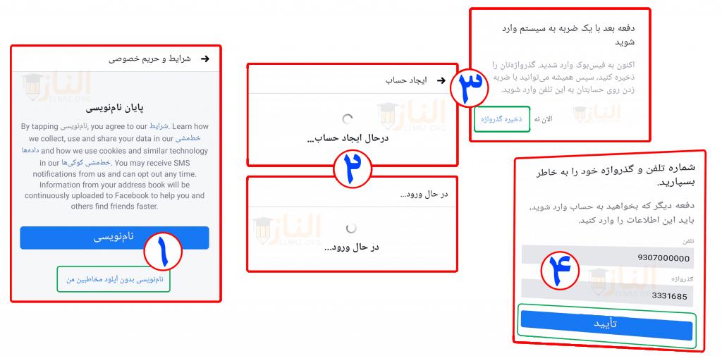 ساخت فیسبوک