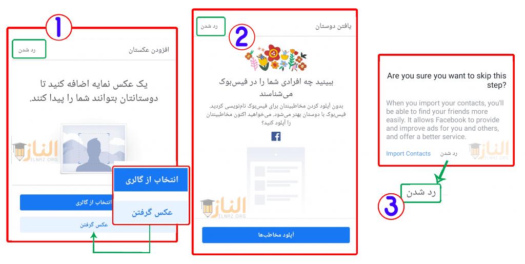 ثبت نام در فیسبوک