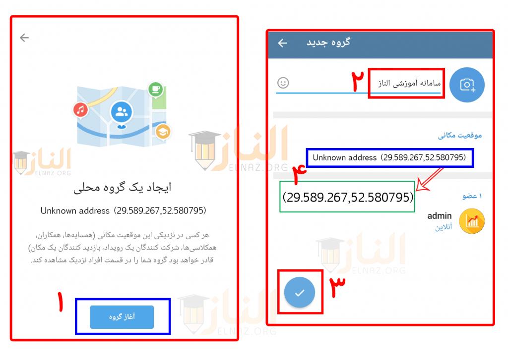 یافتن افراد در تلگرام